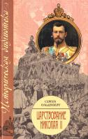 Ольденбург Сергей Царствование Николая II 978-5-17-051461-8, 978-5-271-20684-9
