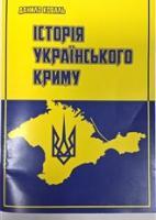 Коваль Данило Історія українського Криму 978-966-2610-65-9