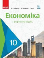 Крупська Л.П., Тимченко І.Є., Чорна Т.І. Економіка. Підручник. 10 клас
