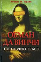 Роберт М. Прайс Обман да Винчи 978-5-93878-452-9, 1-59102-348-3