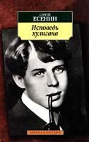 Есенин Сергей Исповедь хулигана: Стихотворения, поэмы 978-5-389-02391-8