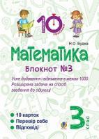 Будна Наталя Олександрівна Математика. 3 клас. Зошит №3. Усне додавання і віднімання в межах 1000. Розширина задача на спосіб зведення до одиниці. 2005000007712