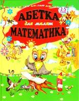 Верховень Володимир Абетка для малят. Математика 978-966-8987-04-5