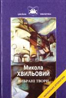 Хвильовий Микола Вибрані твори 966-8066-75-8