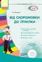 Яковенко Л.В. Від скоромовки до лічилки + CD-диск