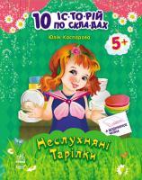 Каспарова Юлія Неслухняні тарілки. 10 історій по складах. 5+ 978-617-09-2109-3