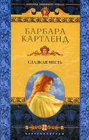 Барбара Картленд Сладкая месть 5-9524-1087-1
