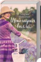 Николаи Мария Шоколадная вилла 978-617-12-6082-5
