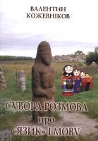 Кожевніков Валентин Сувора розмова про язик і мову 978-617598-065-1
