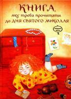 Кириченко Віталій Книга, яку треба прочитати до Дня Святого Миколая 978-966-471-208-5