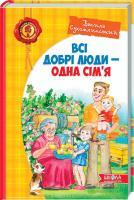 Сухомлинський Василь Всі добрі люди — одна сім'я : збірка творів 978-966-429-124-5