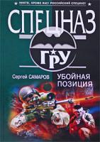 Сергей Самаров Убойная позиция 978-5-699-32070-7