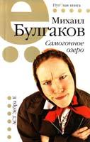 Булгаков Михаил Самогонное озеро: рассказы и фельетоны 978-5-17-056696-9