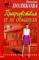 Татьяна Полякова Предчувствия ее не обманули 978-5-699-33069-0