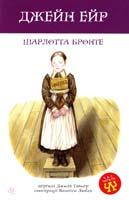 Шарлотта Бронте Джейн Ейр 978-966-10-3801-0