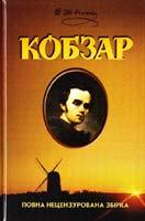 Шевченко Тарас Кобзар 966-8182-56-1