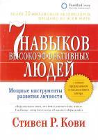 Стивен Р. Кови Семь навыков высокоэффективных людей. Мощные инструменты развития личности 978-5-9614-5993-7, 978-5-9614-4585-5