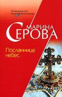 Марина Серова Посланница небес 978-5-699-28844-1