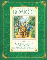 Волков Олександр Чарівник Смарагдового міста 978-538-902-38-02