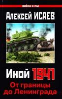 Алексей Исаев Иной 1941. От границы до Ленинграда 978-5-699-49705-8
