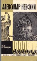 Пашуто  Александр Невский. (букіністика)