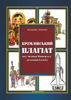 Селезньов Володимир Кремлівський плагіат: від