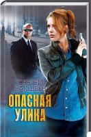 Бакшеев Сергей Опасная улика 978-617-12-0762-2