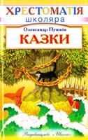 Пушкін Олександр Казки 966-661-654-8