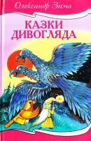 Зима Олександр Казки Дивогляда 966-661-795-1