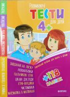 Смирнова І. С. Розвиваючі тести для дітей 4+ з наліпками: Навчальний посібник 978-617-7282-24-1