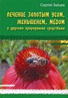 Сергей Зайцев Лечение золотым усом, женьшенем, медом и другими природными средствами 978-985-489-921-3
