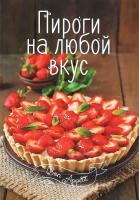 Романенко Ирина Пироги на любой вкус 978-617-690-503-5, 978-617-690-523-3
