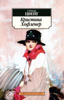 Цвейг Стефан Кристина Хофленер 978-5-389-06800-1