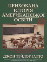 Ґатто Тейлор Джон Прихована історія американської освіти 978-966-97576-0-9