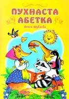 Шуваєва Ольга Пухнаста абетка 966-674-154-7
