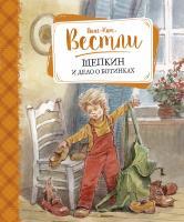 Вестли Анне-Катрине Щепкин и дело о ботинках 978-5-389-04707-5
