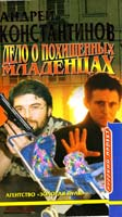 Андрей Константинов Дело о похищенных младенцах 5-7654-1937-2, 5-224-03055-2