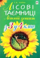 Копка Тетяна Вікторівна Лісові таємниці. Літній зошит: з 3-го у 4-й клас 978-966-10-4218-5