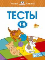 Земцова Ольга Тесты (1-2 года) 978-5-389-10057-2