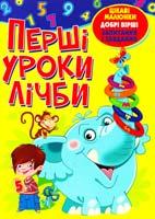Хаткіна Марія ПЕРШІ УРОКИ ЛІЧБИ 978-966-481-935-7