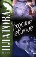 Виктория Платова Ужасные невинные 978-5-17-057323-3, 978-5-271-22872-8