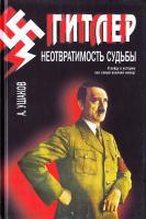 Ушаков Александр Гитлер. Неотвратимость судьбы 978-5-8475-0840-7