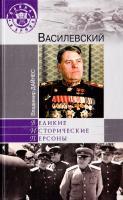 Дайнес Владимир Василевский 978-5-9533-5332-8