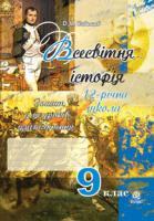 Савельєв Олександр Миколайович Всесвітня історія.Зошит для уроків узагальнення.(за тип. ЗНО) 9 клас. 978-966-10-0407-7