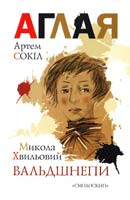 Сокіл Артем, Хвильовий Микола Аглая. Вальдшнепи 978-966-2164-08-4