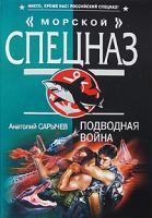 Анатолий Сарычев Подводная война 978-5-699-33559-6