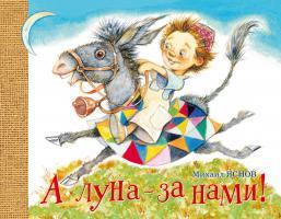 Яснов Михаил А луна - за нами! 978-5-389-03115-9