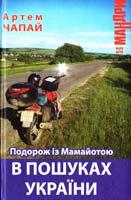 Чапай Артем Подорож із Мамайотою. В пошуках України 978-966-2961-68-3