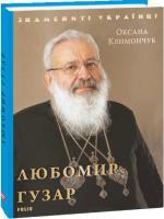 Климончук Оксана Любомир Гузар 978-966-03-8839-0