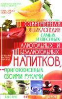 Попова E. Современная энциклопедия самых известных алкогольных и безалкогольных напитков 978-966-481-163-4